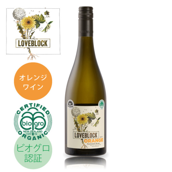 Loveblock Marlborough Orange Sauvignon Blanc