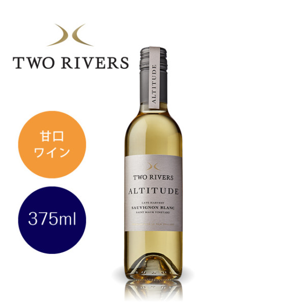 Two Rivers Altltude Late Harvest Sauvignon Blanc